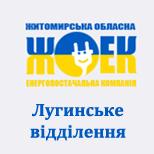 ЖОЕК Лугинський район