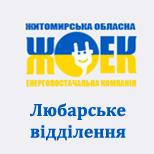ЖОЕК Любарський район