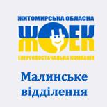 ЖОЕК Малинський район