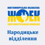 ЖОЕК Народицький район