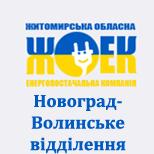 ЖОЕК Новоград-Волинський район