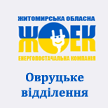 ЖОЕК Овруцький район