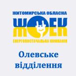 ЖОЕК Олевський район