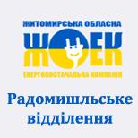 ЖОЕК Радомишльський район