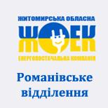 ЖОЕК Романівський район