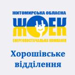 ЖОЕК Хорошівський район