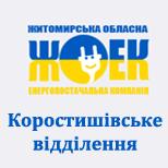ЖОЕК Коростишівський район