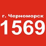 Такси 1569 (Черноморск)