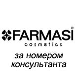 FARMASI за № консультанта