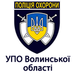 УПО в Волинській обл.