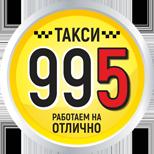 Такси 995 (Николаев)