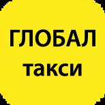 Такси Глобал (Киев)