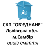 """СКП """"ОБ'ЄДНАНЕ"""" (вивіз сміття)"""
