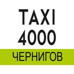 """Таксі """"Taxi 4000"""" (Чернігів)"""