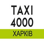 """Таксі """"Taxi 4000"""" (Харьків)"""