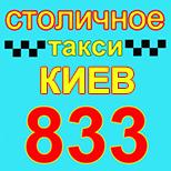 Таксі СТОЛИЧНЕ 833 (Київ)