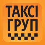 Такси ГРУП (Киев)