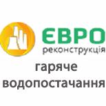 """ТОВ """"ЄВРО-РЕКОНСТРУКЦІЯ"""" гар.водопостач."""