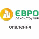 """ТОВ """"ЄВРО-РЕКОНСТРУКЦІЯ"""" опалення"""