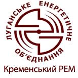 Луганське ЕО Кременський РЕМ