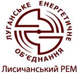 Луганське ЕО Лисичанський РЕМ