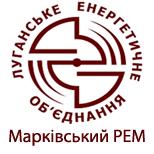 Луганське ЕО Марківський РЕМ