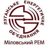 Луганське ЕО Міловський РЕМ