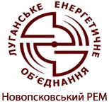 Луганське ЕО Новопсковський РЕМ