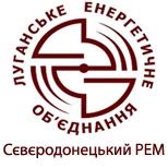 Луганське ЕО Сєвєродонецький РЕМ