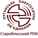 Луганське ЕО Старобільський РЕМ