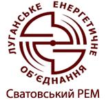Луганське ЕО Сватовський РЕМ