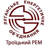 Луганське ЕО Троїцький РЕМ