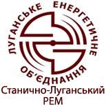 Луганське ЕО Станично-Луганський РЕМ