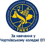 ТНЕУ Навчан.у Чортківському коледжі