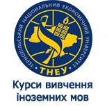ТНЕУ Курси Вивчення ін.мов