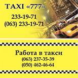 Такси 777 (Киев)