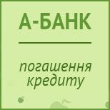 А-Банк погашення кредиту