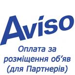 Aviso (для Партнерів)