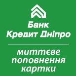 Поповнення картки Кредит Дніпро