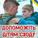 Допомога дітям Сходу