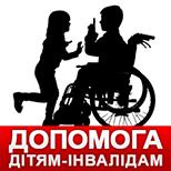 Допомога дітям інвалідам