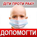 Діти проти раку