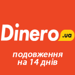 DINERO.ua подовження на 14 днів