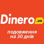 DINERO.ua подовження на 30 днів