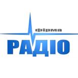 Фірма Радіо