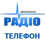 Фірма Радіо Телефон