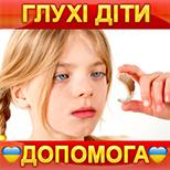 Допомога глухим дітям