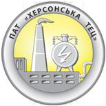 Kherson CHPP