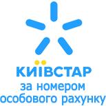 Київстар за номером особового рахунку