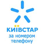 Київстар за номером телефону